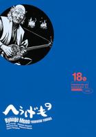 へうげものTEAFORUNIVERSE,TEAFORLIFE.HyougeMono18巻
