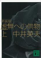 新装版虚無への供物(上)