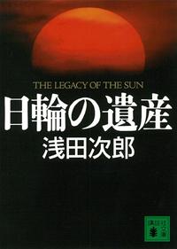 日輪の遺産