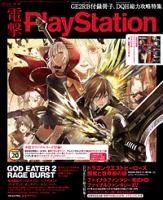 電撃PlayStationVol.585