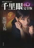 千里眼完全版クラシックシリーズ1