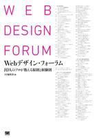 Webデザイン・フォーラム10人のプロが教える原則と経験則