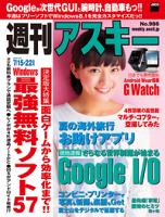 週刊アスキー2014年7/15-22合併号