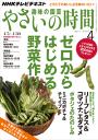 NHK 趣味の園芸 やさいの時間 2015年4月号-【電子書籍】