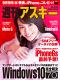 週刊アスキーNo.1043(2015年9月1日発行)