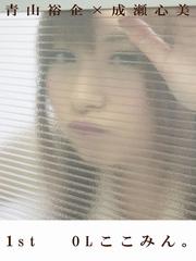 青山裕企×成瀬心美1st「OLここみん。」