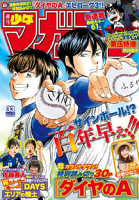 週刊少年マガジン2015年33号[2015年7月15日発売]