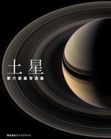土星第六惑星写真集