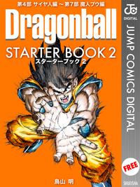 DRAGONBALLSTARTERBOOK2