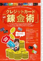 クレジットカード最新「錬金術」GetNavi特別編集