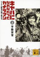 キャパになれなかったカメラマンベトナム戦争の語り部たち<上>