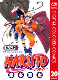 NARUTOーナルトー カラー版 20