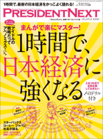 PRESIDENTNEXT(プレジデントネクスト)vol.3[雑誌]