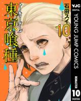 東京喰種トーキョーグールリマスター版10