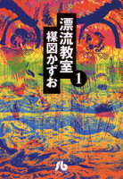 漂流教室〔文庫版〕(1)