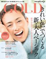 GOLD(ゴールド)2015年02月号