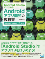 AndroidStudioではじめるAndroidアプリ開発の教科書