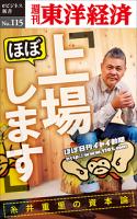 「ほぼ、上場します」糸井重里の資本論週刊東洋経済eビジネス新書No.115