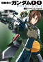 機動戦士ガンダム00(3)フォーリンエンジェルス