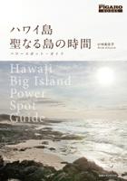 ハワイ島聖なる島の時間:パワースポット・ガイド