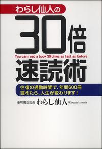 30倍速読術—往復の通勤時間で、年間600冊読めたら、人生が変わります!