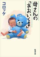 母さんの「あおいくま」(新潮文庫)