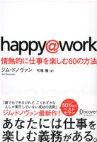 happy@work情熱的に仕事を楽しむ60の方法