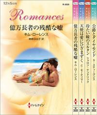 ハーレクイン・ロマンスセット11
