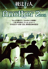 Another2001第1回【期間限定無料配信】