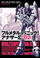 フルメタル・パニック!アナザーΣ(2)