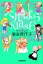 ベルばらKids6-【電子書籍】