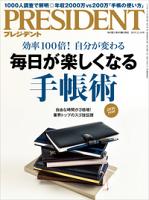 PRESIDENT(プレジデント)2015年12/14号[雑誌]