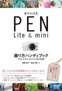 �����ѥ� PEN Lite & mini ������ϥ�ǥ��֥å�����E-PL6��E-PL5��E-PL3��E-PM2�б��ǡ�