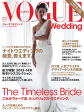 VOGUE Wedding 2013 Vol.32013 Vol.3-【電子書籍】