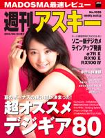 週刊アスキーNo.1035(2015年6月30日発行)
