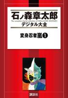 変身忍者嵐1巻