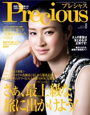 Precious (プレシャス) 2014年 8月号