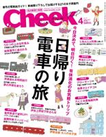 月刊Cheek2015年4月号2015年4月号