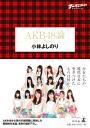 ゴーマニズム宣言スペシャル AKB48論-【電子書籍】