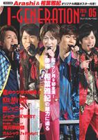 J-GENERATION2015年5月号
