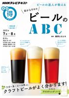NHKまる得マガジンビールの達人が教える目からウロコビールのABC2015年7月/8月