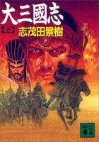 大三國志(上)