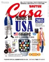 CasaBRUTUS(カーサ・ブルータス)2015年5月号