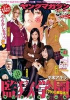 ヤングマガジン2015年47号[2015年10月19日発売]