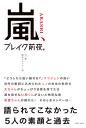 嵐、ブレイク前夜語られてこなかった5人の素顔と過去【電子書籍 ...