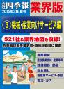 会社四季報業界版【3】機械・産業向けサービス編 (15年夏号)【電子書籍】