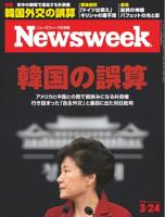 ニューズウィーク日本版2015年3月24日2015年3月24日