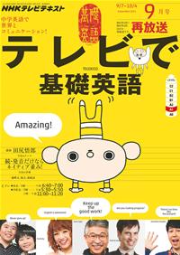NHKテレビテレビで基礎英語2014年9月号