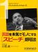 �Ѹ���ܵ��ǥ�Τˤ��륹�ԡ���ϯ��ˡ��Barack Obama The Audacity Of Hope�� ��Part1-���Żҽ��ҡ�