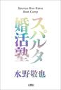 スパルタ婚活塾-【電子書籍】